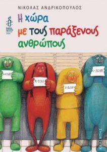 Νicolas Andrikopoulos The Land of Peculiar People