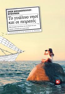 Ersi Doxakopoulou-Douraki The crystal island and the pirates
