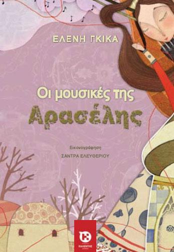 Eleni Gika Araseli's Melodies