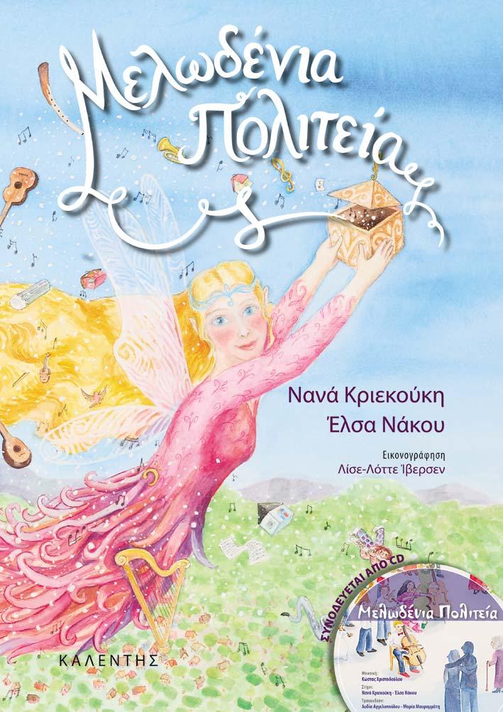 Νana Kriekouki, Elsa Nakou Melodenia's Town