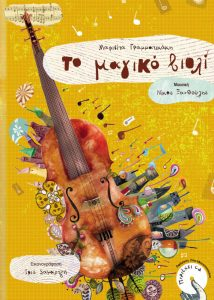 Marivita Grammatikaki Τhe Magic Violin