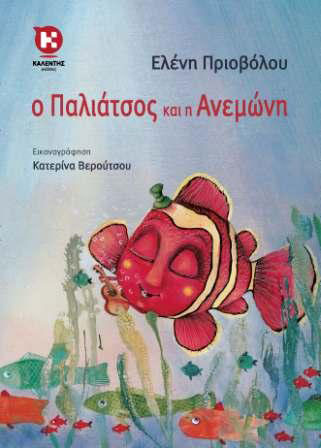 Eleni Priovolou The Clown and the Anemone