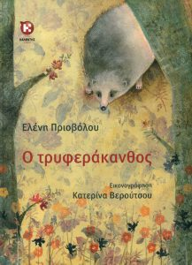 Eleni Priovolou The Tender Thorn