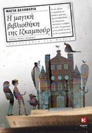 Maya Delivoria The magical library of Iskabur