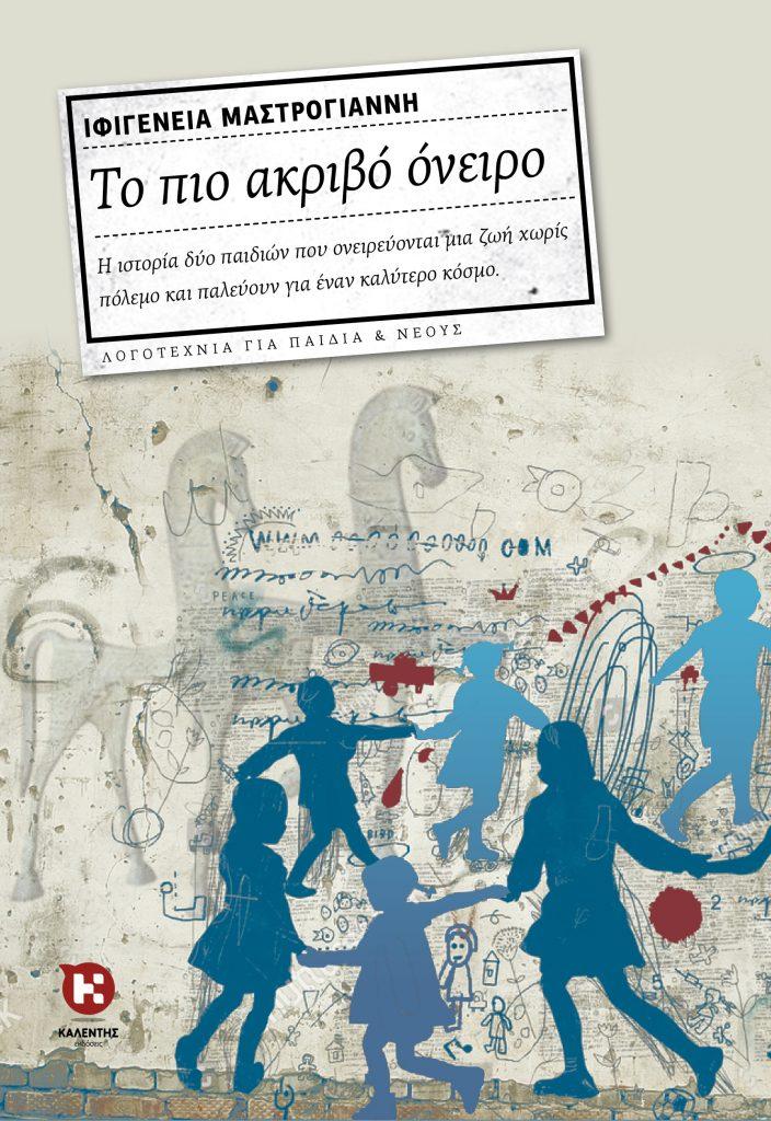 Iphigenia Mastrogianni The Most Precious Dream