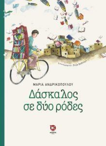 Μaria Andricopoulou  - Teacher on two wheels
