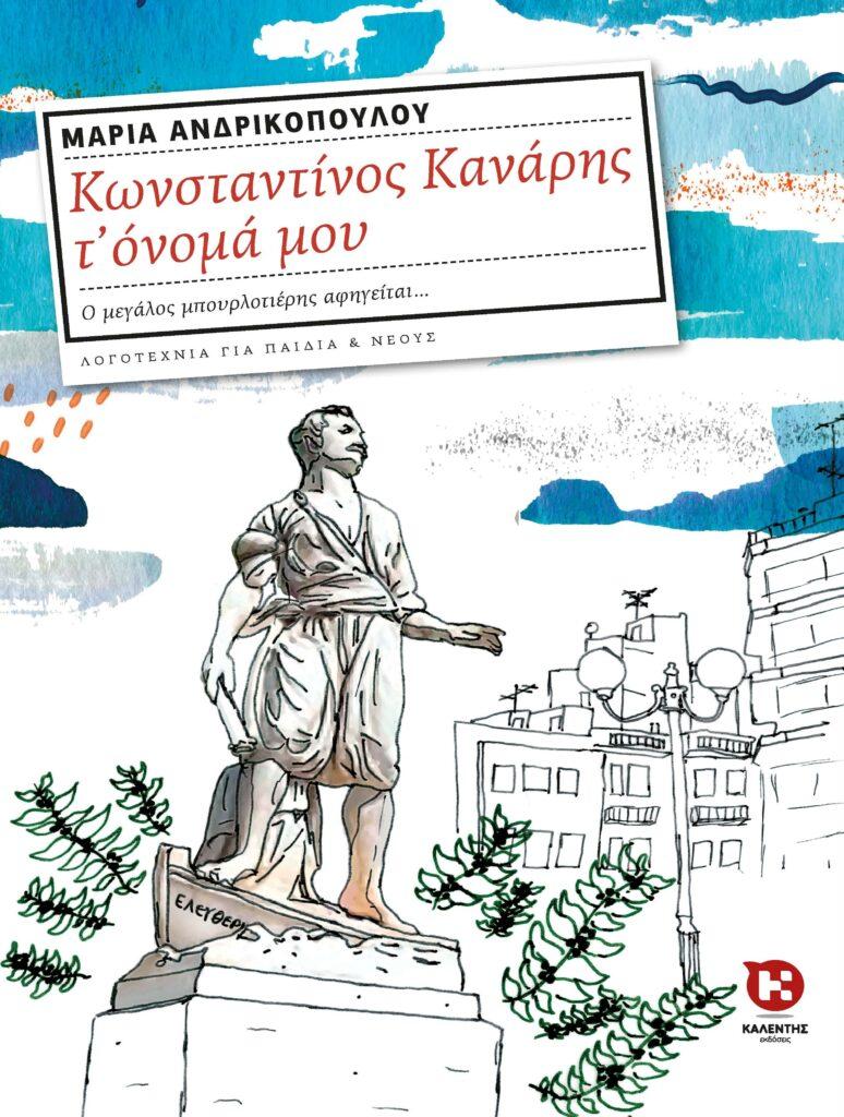 Maria Andricopoulou Konstantinos Kanaris is my name