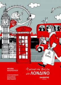 Melina Iliopoulou An imaginary trip to London