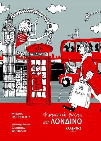 Melina Iliopoulou An imaginary trip to London