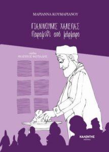 Marianna Koumarianou Yiannnoulis Halepas – A tale made of marble
