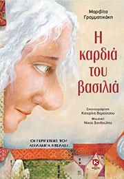 Marivita Grammatikaki The heart of the king