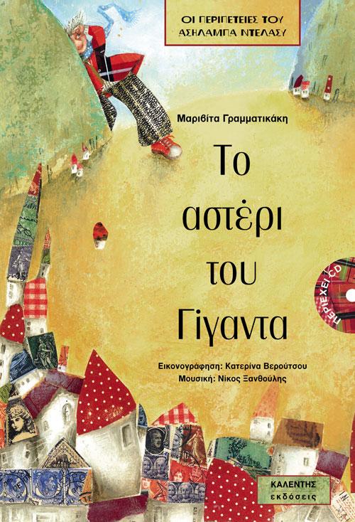 Marivita Grammatikaki Τhe Giant's Star