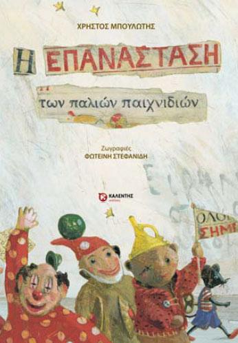 Christos Boulotis The Old Toys' Revolution